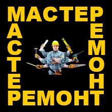 МастеРемонт